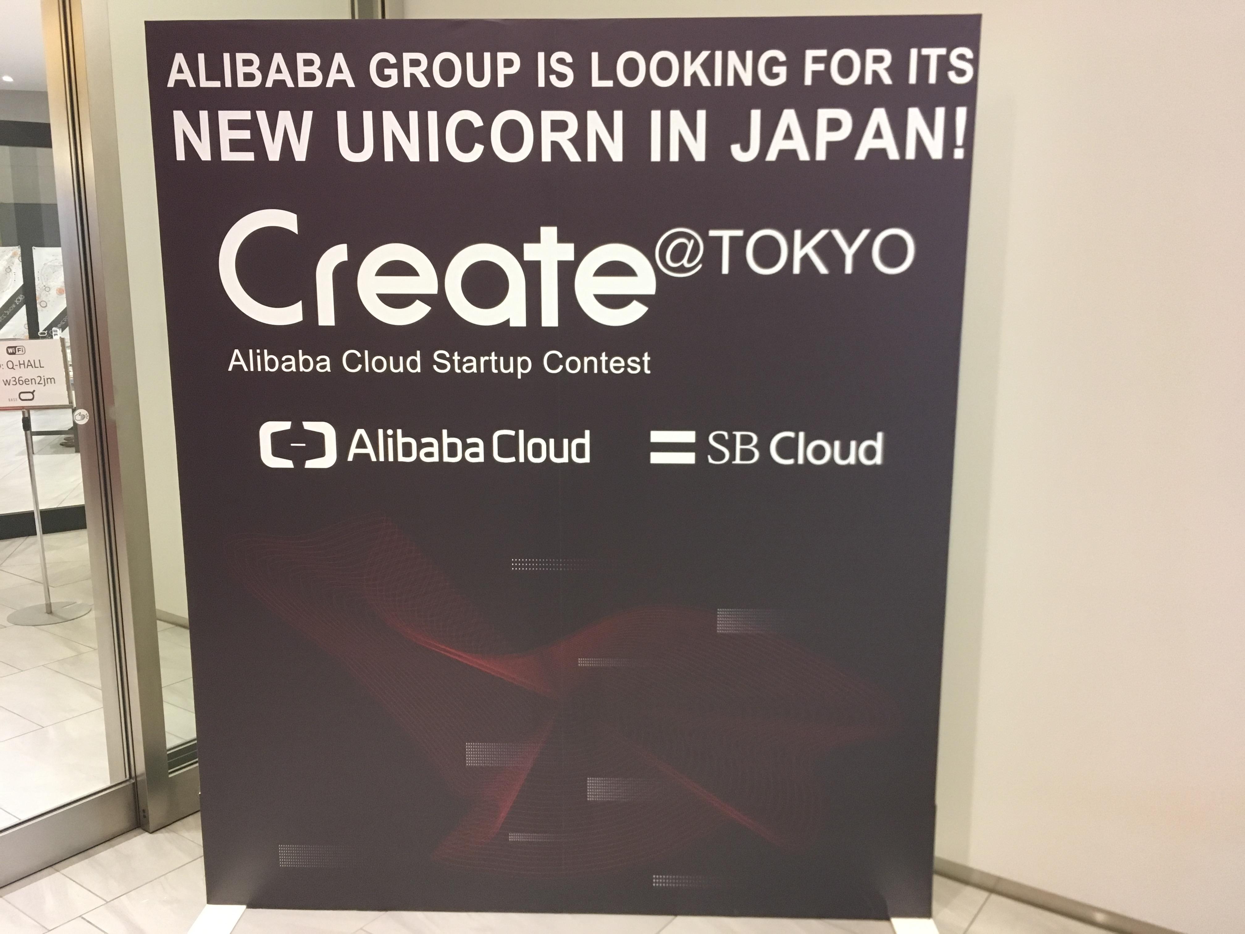 Alibaba Group主催のビジネスコンテストCreate@Tokyoに出展