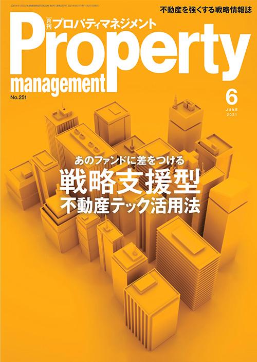 月刊プロパティマネジメントに戦略に効く不動産テックのケーススタディとして記事掲載