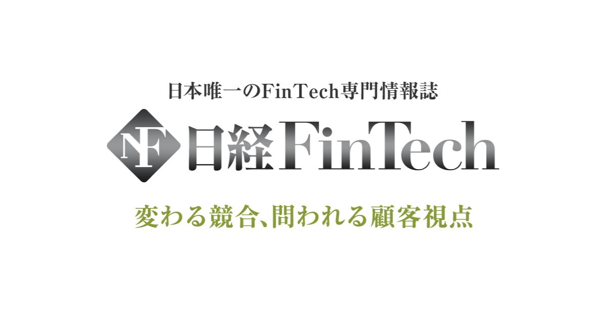 日経FinTech月刊ニューズレターに弊社記事が掲載