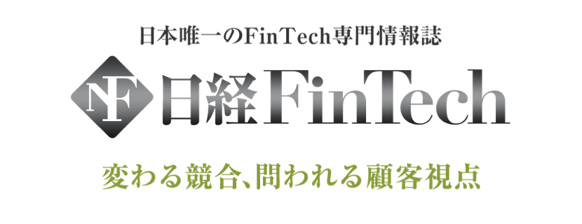 日経FinTech