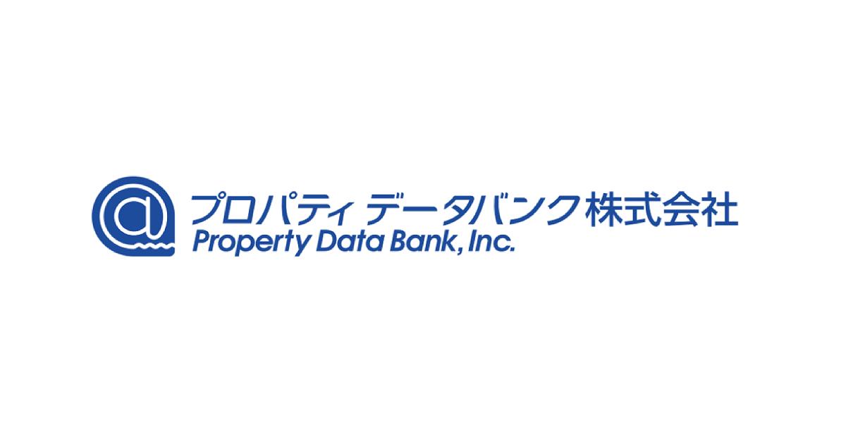プロパティデータバンクと業務提携の検討に関する基本合意書を締結