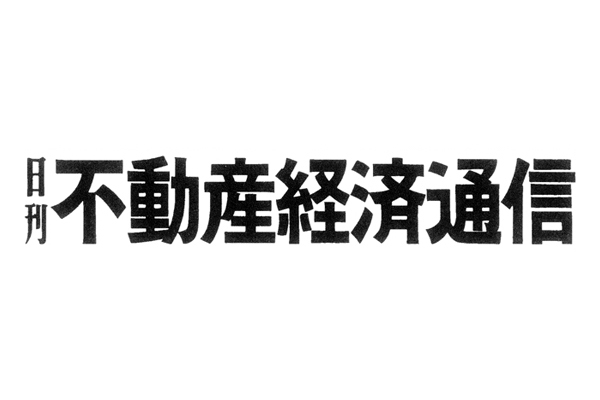 日刊不動産経済通信にLIFULL HOME'Sとのデータ連携記事掲載