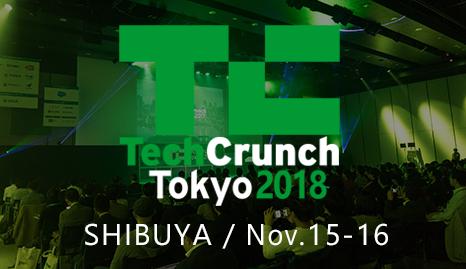 TechCrunch Tokyo 2018に参加決定